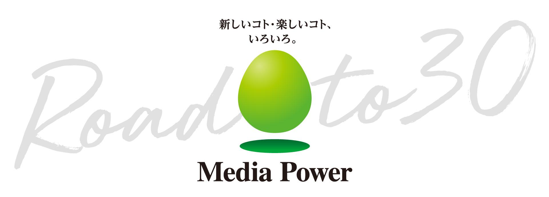 Road to 30 新しいコト・楽しいコト、いろいろ。Media Power