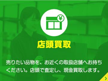 店頭買取売りたい品物を、お近くの取扱店舗へお持ちください。店頭で査定し、現金買取します。